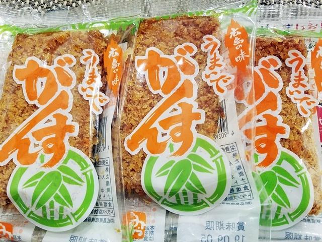 広島の味2