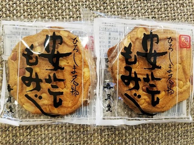 広島の味5