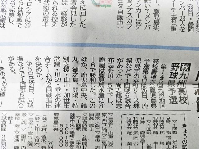秋九州高校野球県予選1