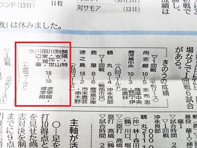 秋九州高校野球県予選2
