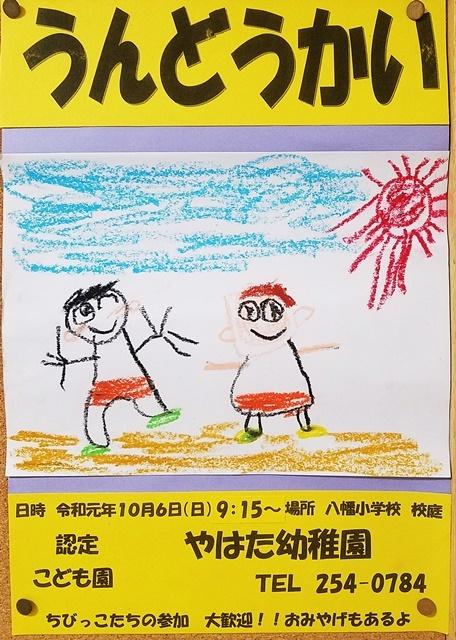 運動会やはた幼稚園
