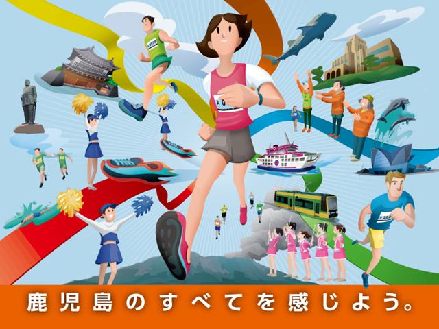 鹿児島マラソン2020