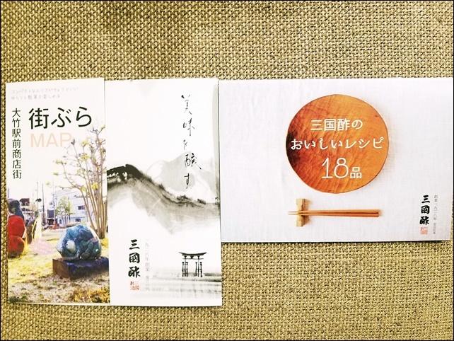 お酢1-3