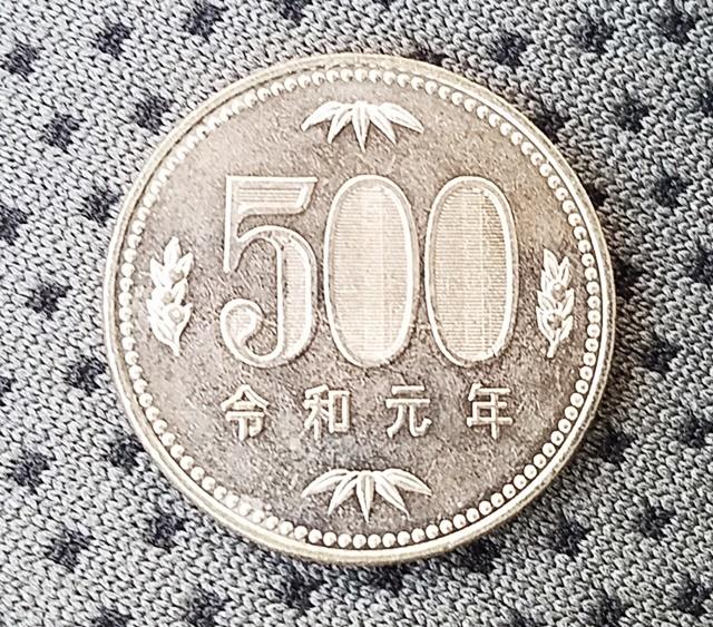 令和元年硬貨1
