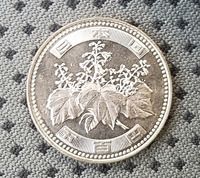 令和元年硬貨2