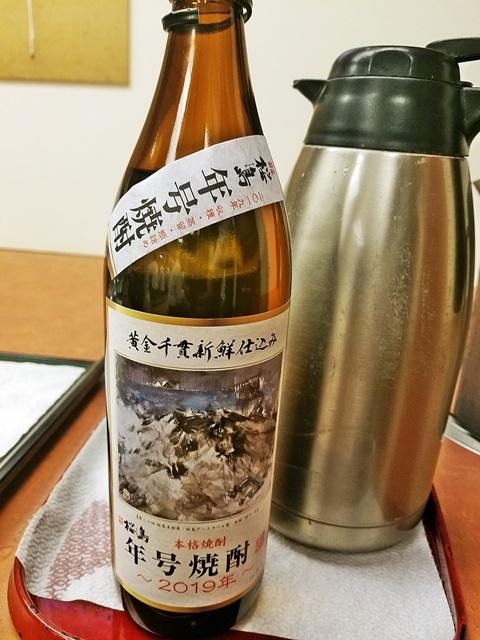桜島年号焼酎