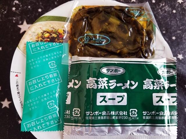 高菜ラーメン1-3