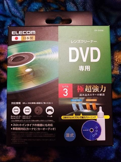 DVDレンズクリーナー