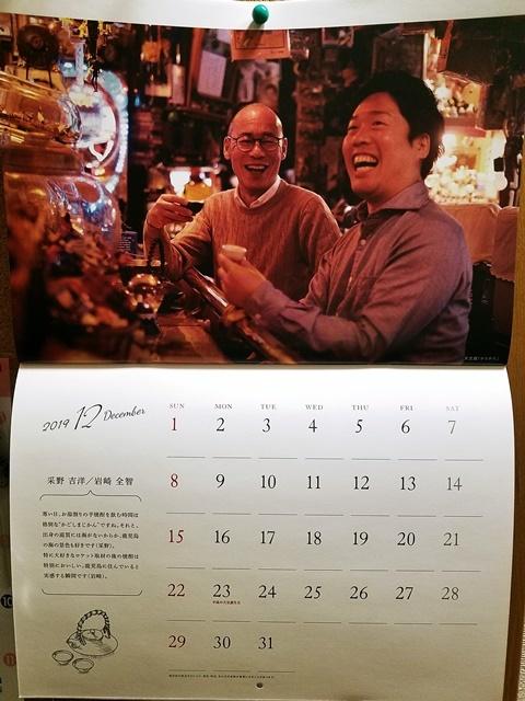 カレンダー2020-1