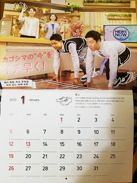 カレンダー2020-3