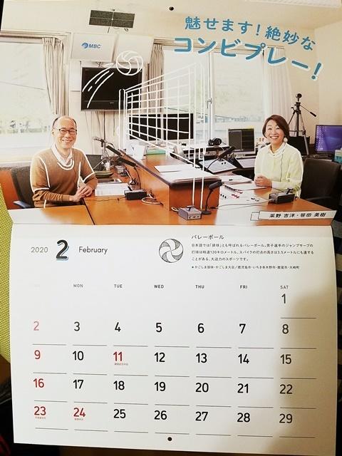 カレンダー2020-4