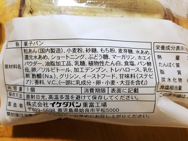ぜんざい風パン2