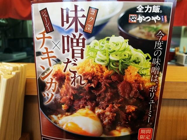 味噌だれチキンカツ1