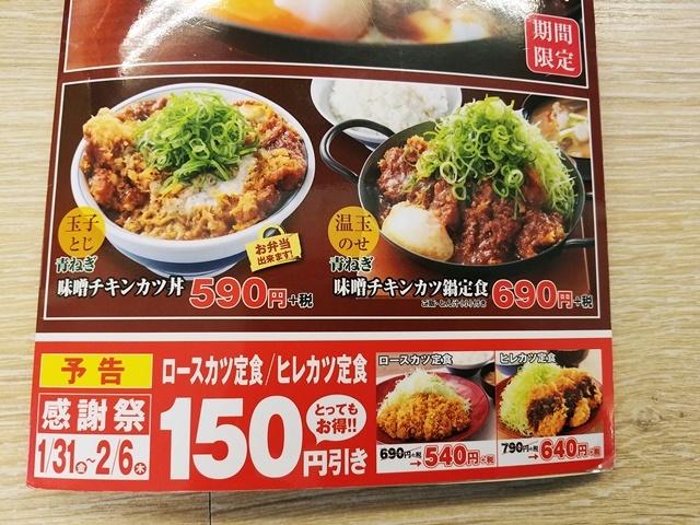 味噌だれチキンカツ4