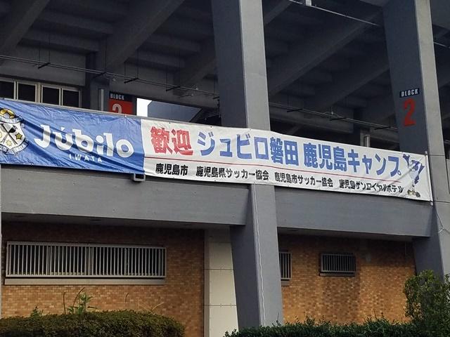 ジュビロ磐田キャンプ1-1