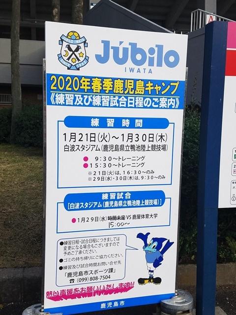 ジュビロ磐田キャンプ1-2