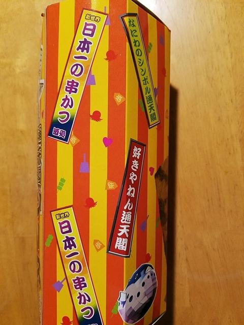 通天閣ソースカツ2