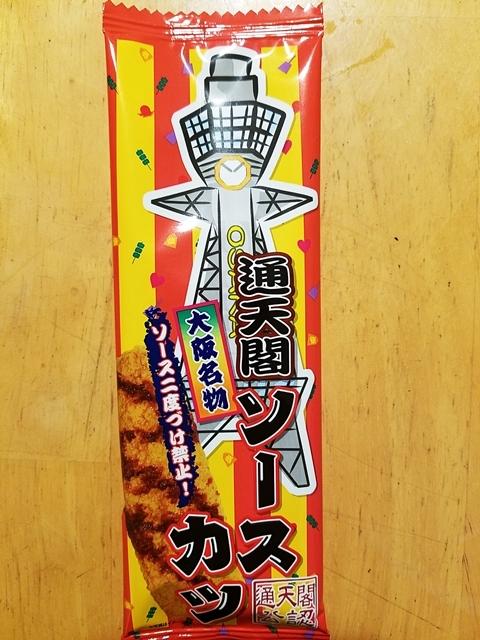 通天閣ソースカツ3