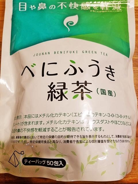 花粉症対策お茶