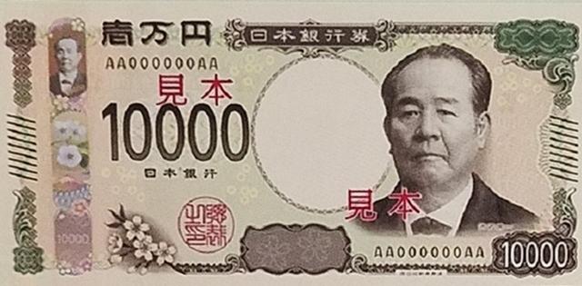 新1万円札見本