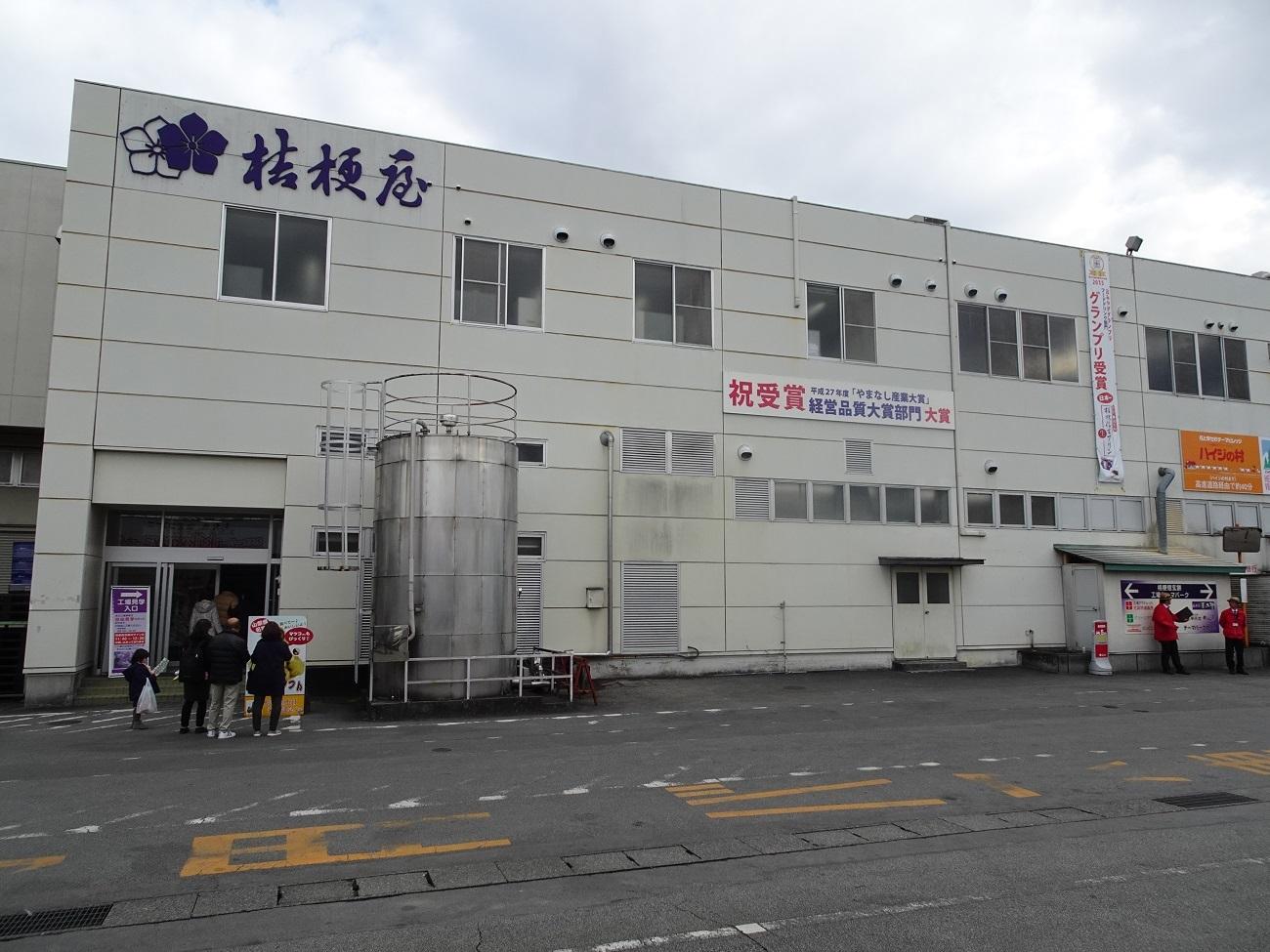 桔梗 信玄 餅 工場 テーマ パーク