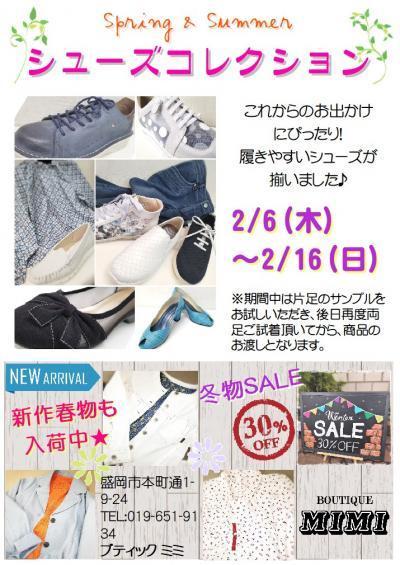 2020ss繧キ繝・繝シ繧コ_convert_20200205193604