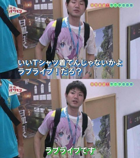 太田「いいシャツ着てんじゃねーかよラブライブだろ?」「ラブライブです」