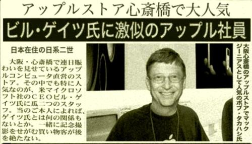 ビル・ゲイツそっくりのアップル店員
