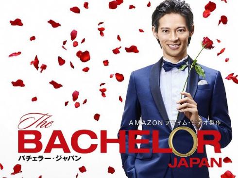婚活サバイバル番組:バチェラー・ジャパン(Amazonプライムビデオ)