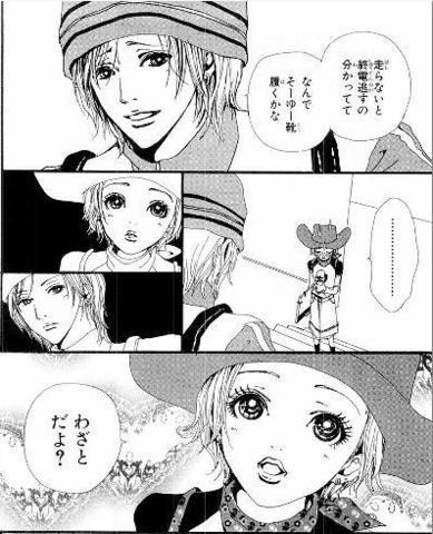 川村幸子-わざとだよ(NANA:矢沢あい著)