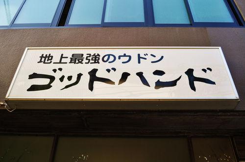 udon4-chijousaikyou-godhand.jpg