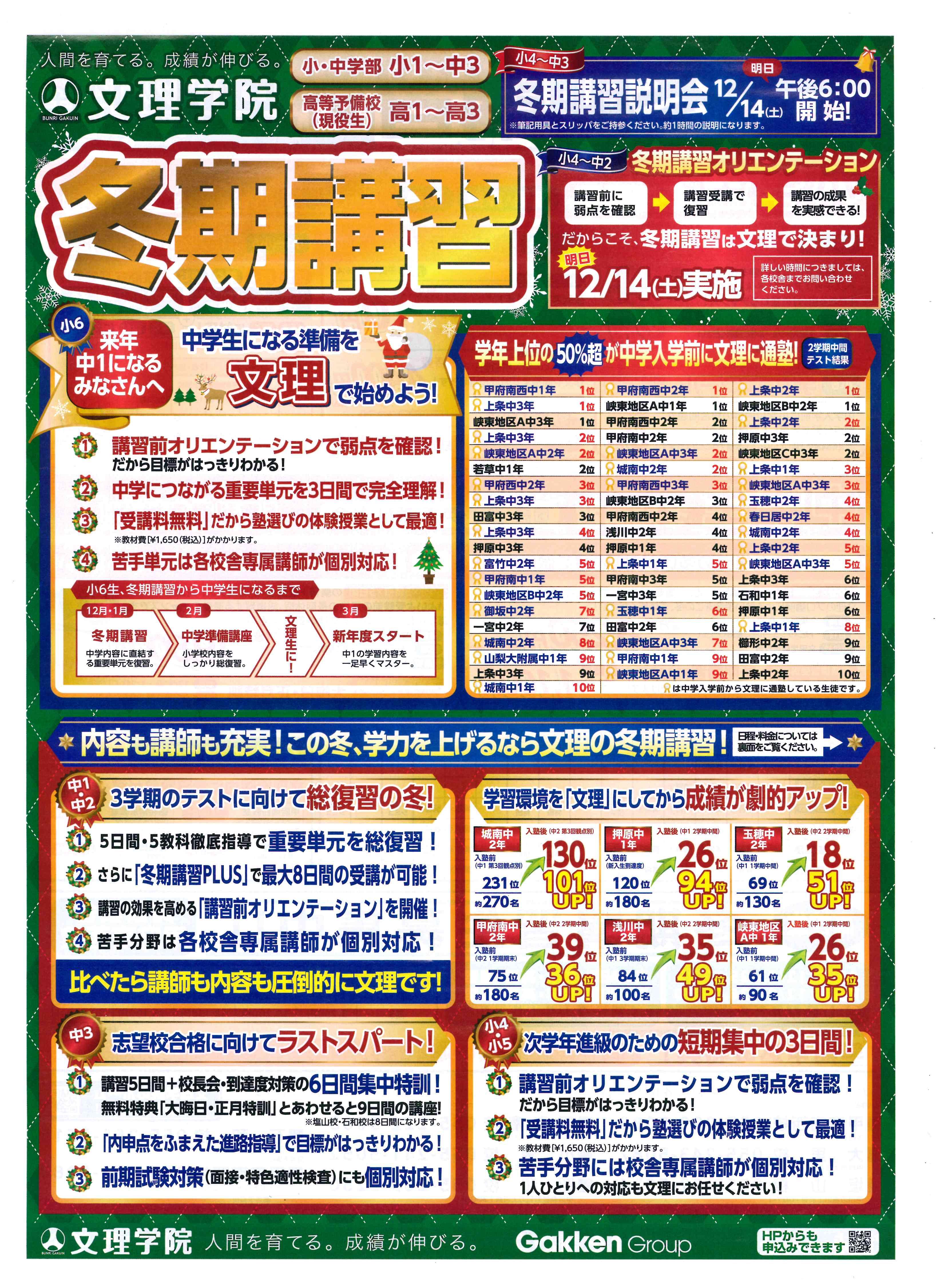 20191213甲府チラシ(表)