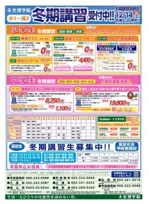 20191213甲府チラシ(裏)