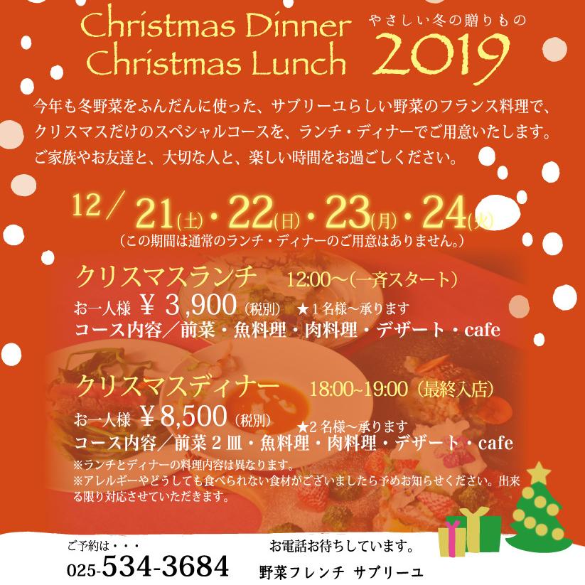 クリスマスディナー2019web