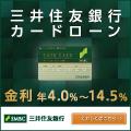 三井住友銀行カードローンバナー