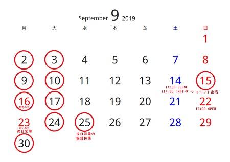 201909カレンダー2