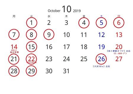 201910カレンダー