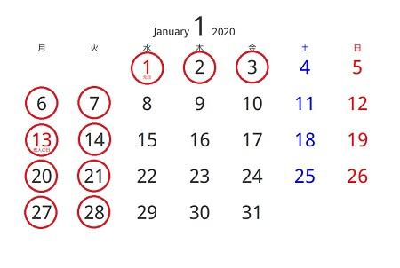 202001カレンダー