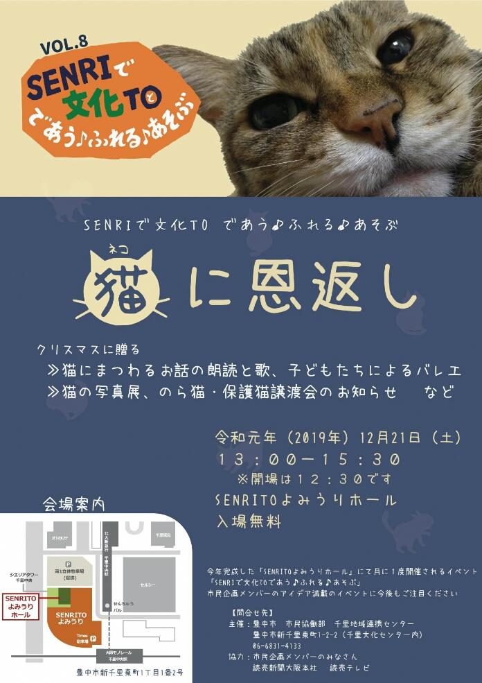 12月よみうりホールイベントチラシ(表)
