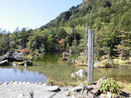 明神2の池