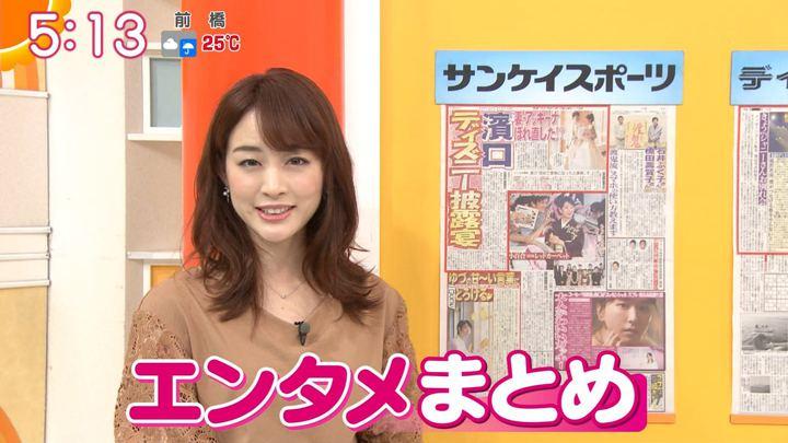 2019年09月04日新井恵理那の画像05枚目