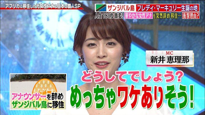 2019年09月09日新井恵理那の画像29枚目