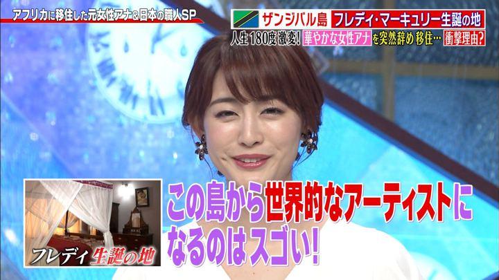 2019年09月09日新井恵理那の画像30枚目