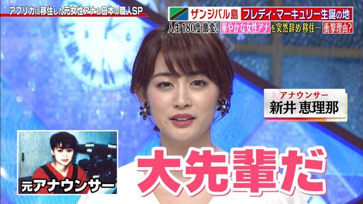 2019年09月09日新井恵理那の画像32枚目