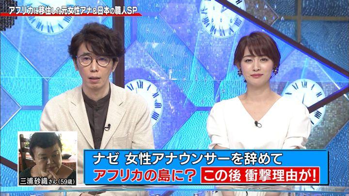 2019年09月09日新井恵理那の画像36枚目