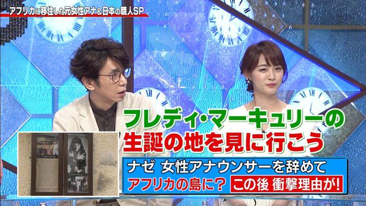 2019年09月09日新井恵理那の画像37枚目