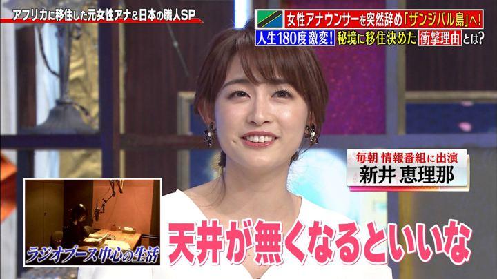 2019年09月09日新井恵理那の画像38枚目