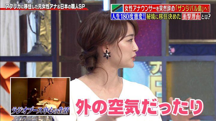 2019年09月09日新井恵理那の画像40枚目