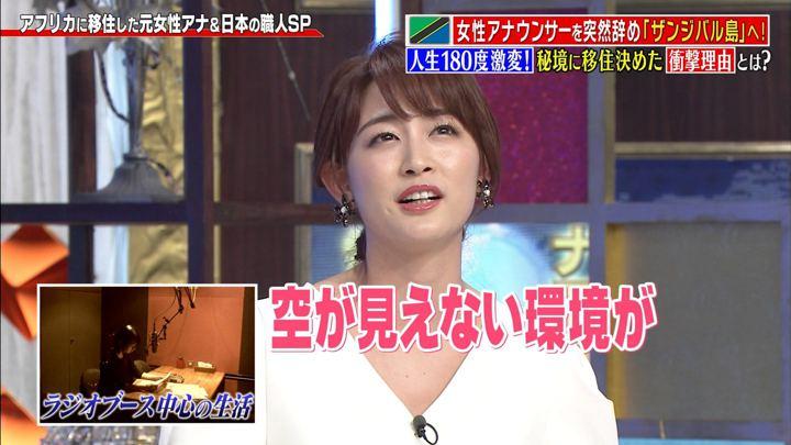 2019年09月09日新井恵理那の画像42枚目