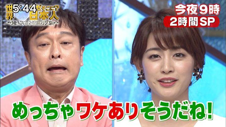 2019年09月09日新井恵理那の画像43枚目
